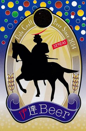 World label awards awards 2014 for Japan craft beer association